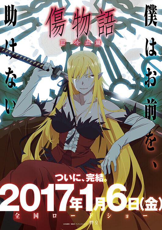Истории ран. Часть 3: Холодная кровь / Kizumonogatari III: Reiketsu hen