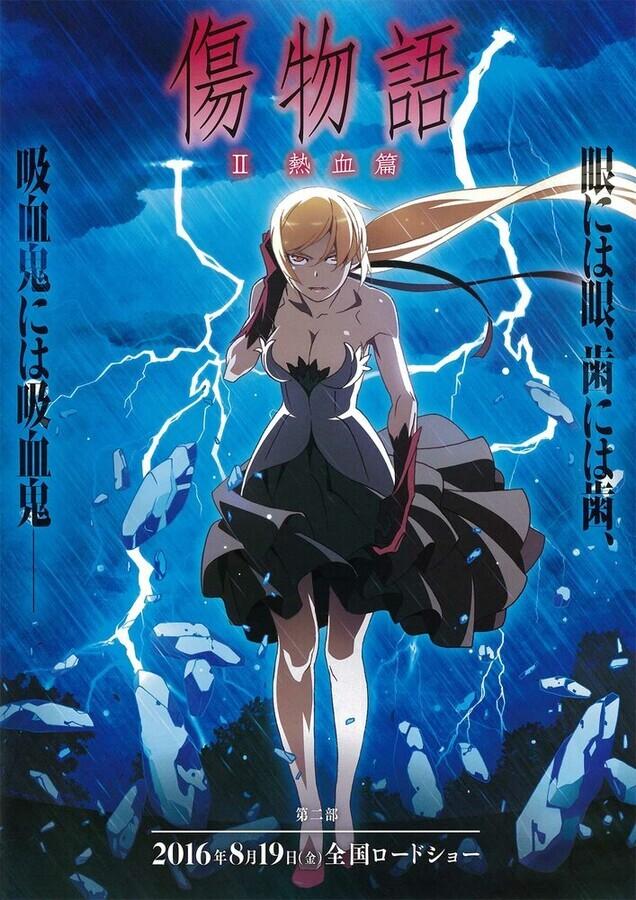 Истории ран. Часть 2: Горячая кровь / Kizumonogatari II: Nekketsu-hen