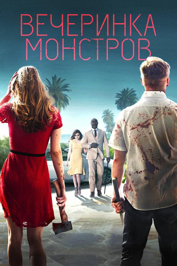 Вечеринка монстров / Monster Party
