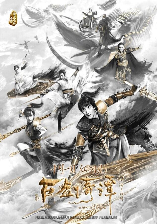 Легенда древнего меча / Gu jian qi tan zhi liu yue zhao ming