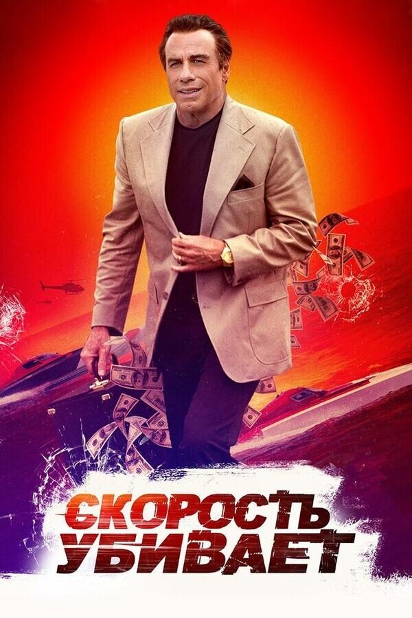 Скорость убивает / Speed Kills