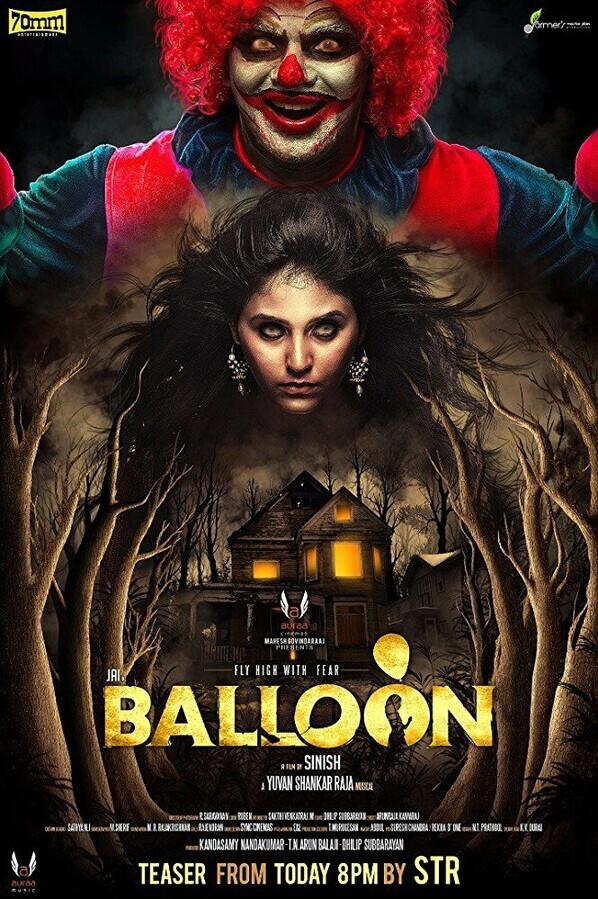 Шарик / Balloon