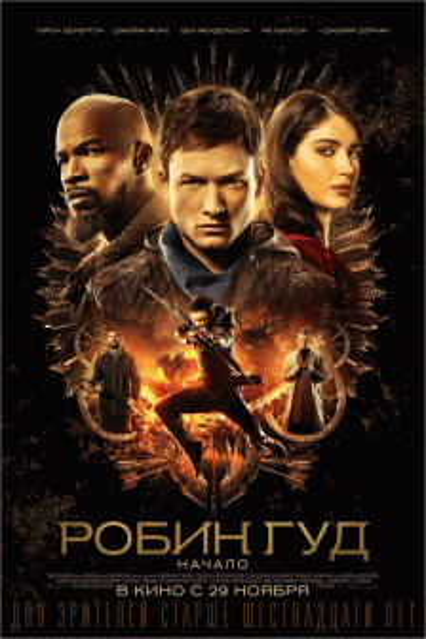 Робин Гуд: Начало / Robin Hood