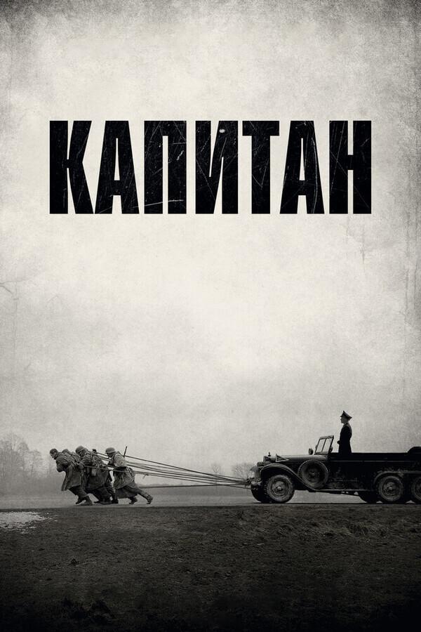 Капитан / Der Hauptmann