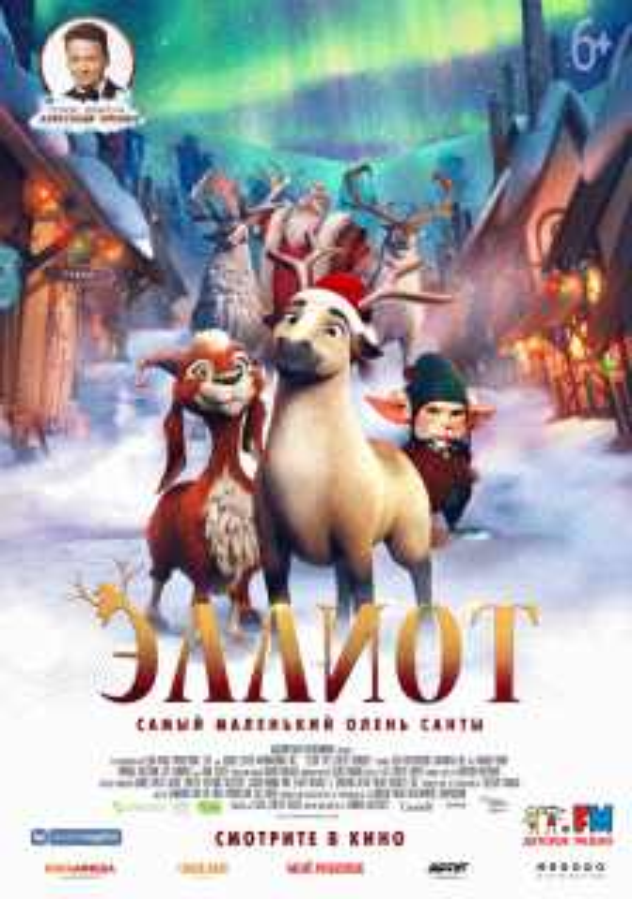 Эллиот / Elliot the Littlest Reindeer