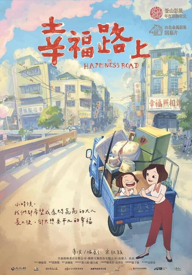 На дороге к счастью / Xing fu lu shang