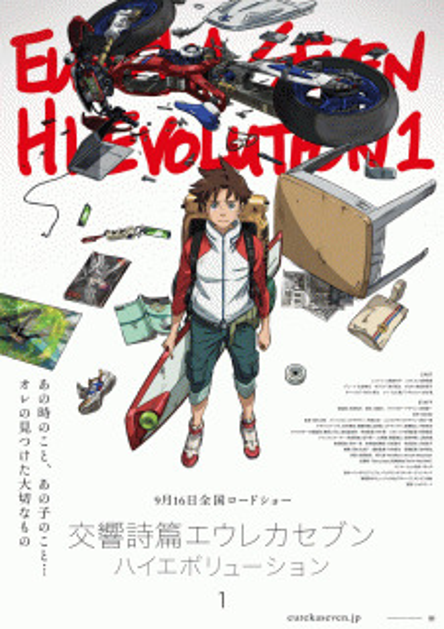 Эврика 7: Здравствуй, эволюция1 / Koukyoushihen Eureka Seven: Hi-Evolution1
