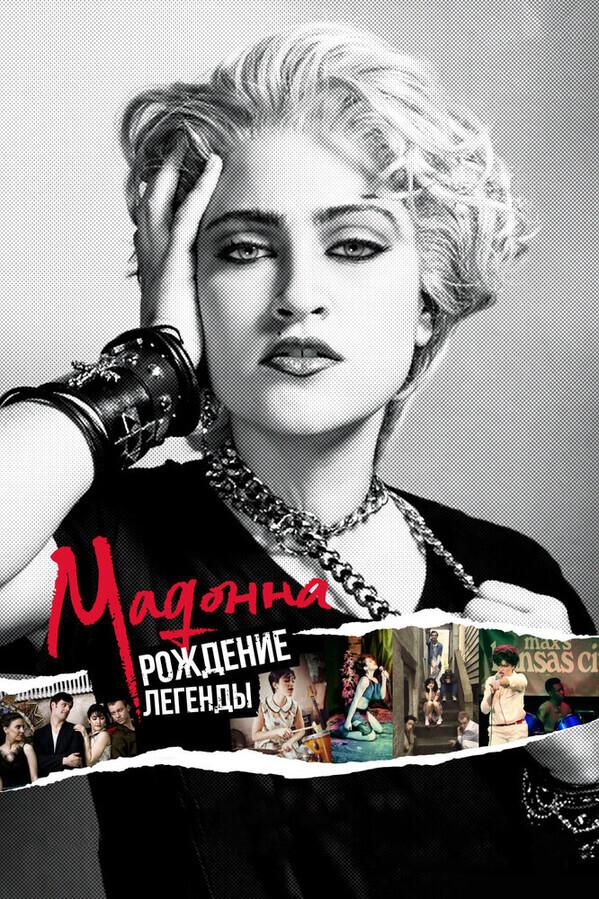 Мадонна: Рождение легенды / Madonna and the Breakfast Club