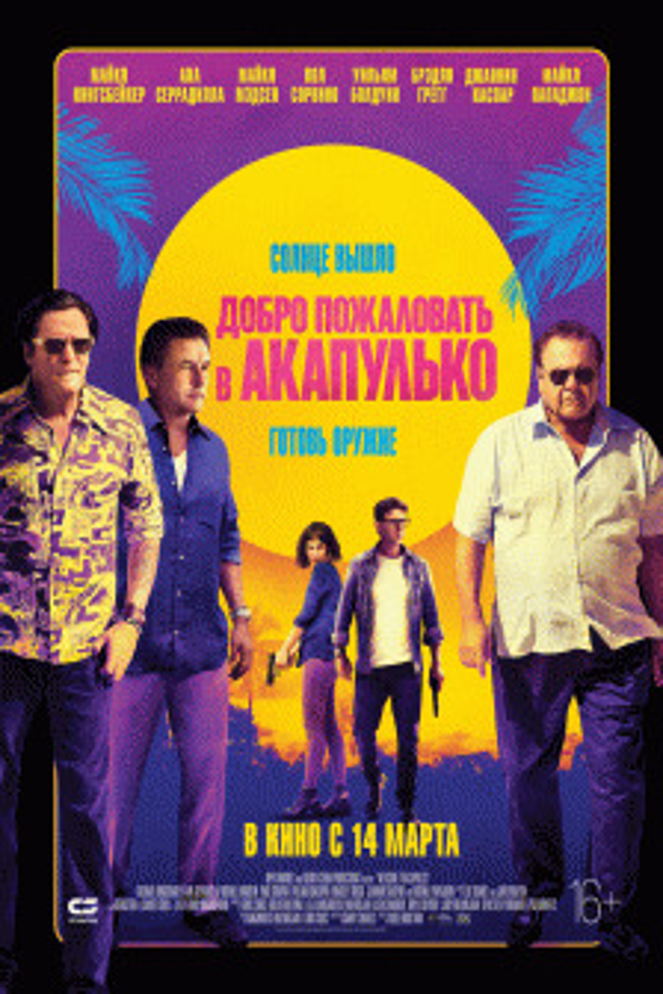 Добро пожаловать в Акапулько / Welcome to Acapulco