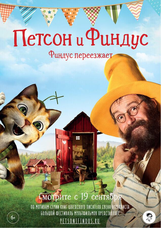 Петсон и Финдус. Финдус переезжает