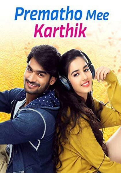 С любовью, ваш Картик / Prematho Mee Karthik
