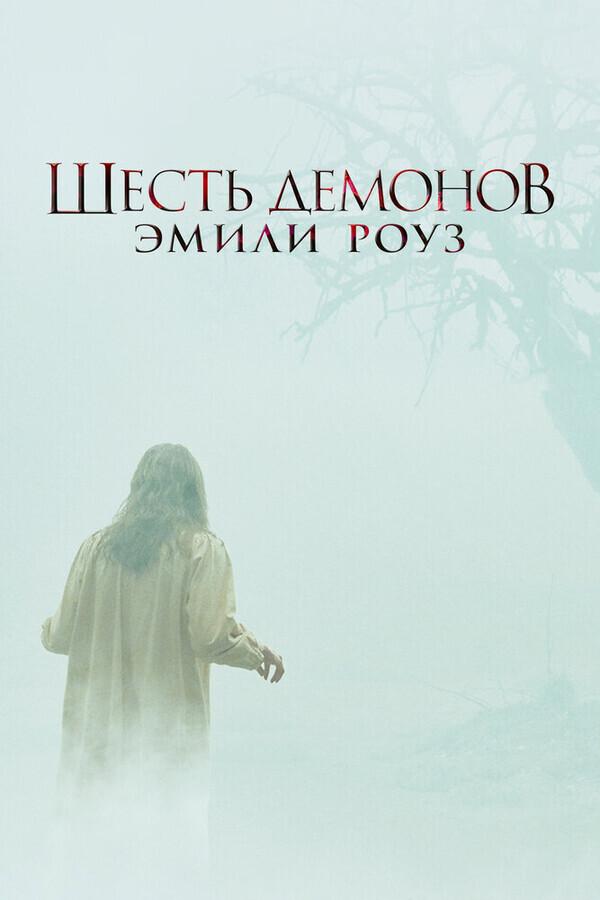 Шесть демонов Эмили Роуз    / The Exorcism of Emily Rose