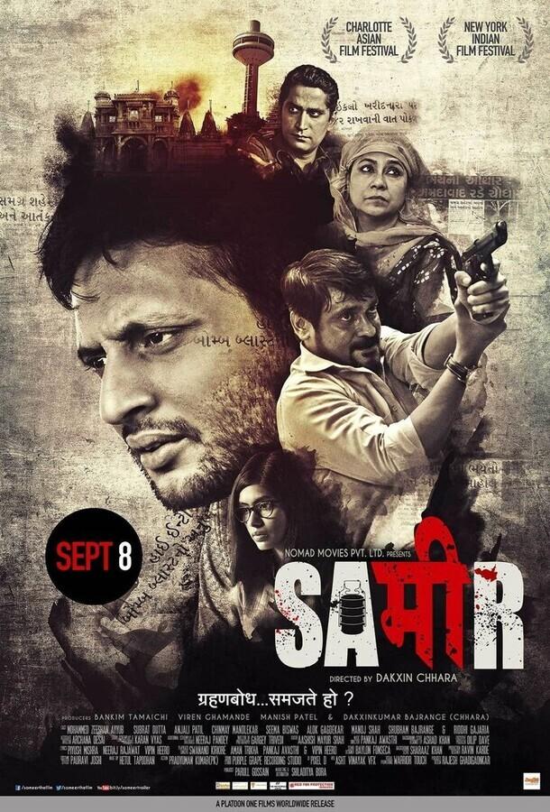Самир / Sameer