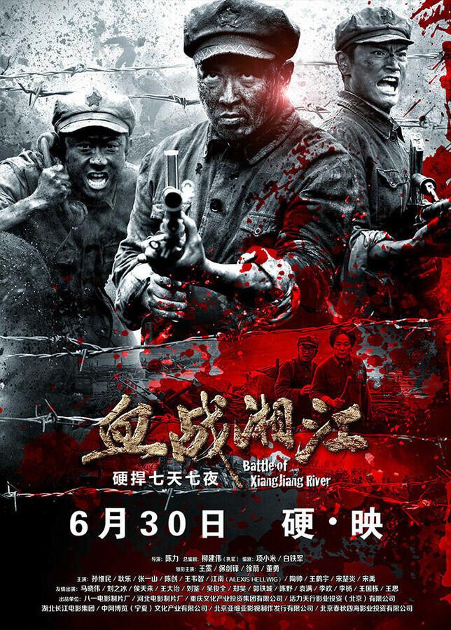Битва на реке Сянцзян / Xue zhan Xiangjiang