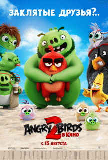 Angry Birds 2 в кино / The Angry Birds Movie2
