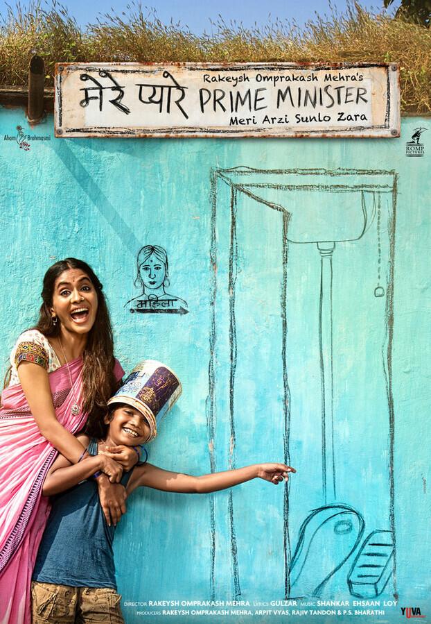 Дорогой премьер-министр / Mere Pyare Prime Minister