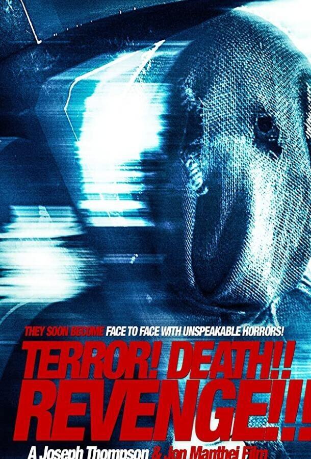 Страх! Смерть! Возмездие! / Terror! Death! Revenge!