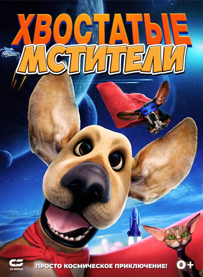 Собаки-Мстители / Wonder Dogs