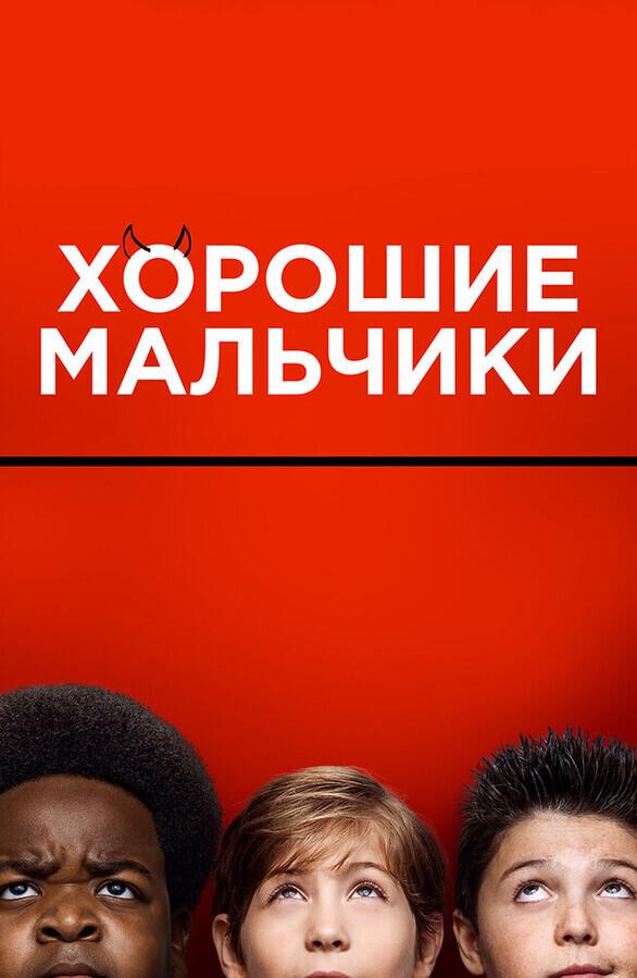 Хорошие мальчики / Good Boys