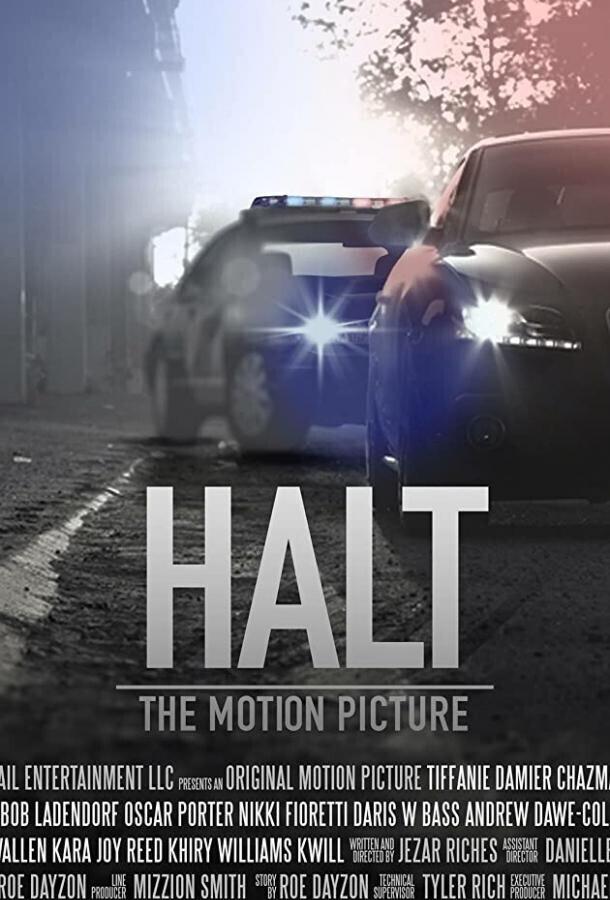 Ни с места! / Halt: The Motion Picture