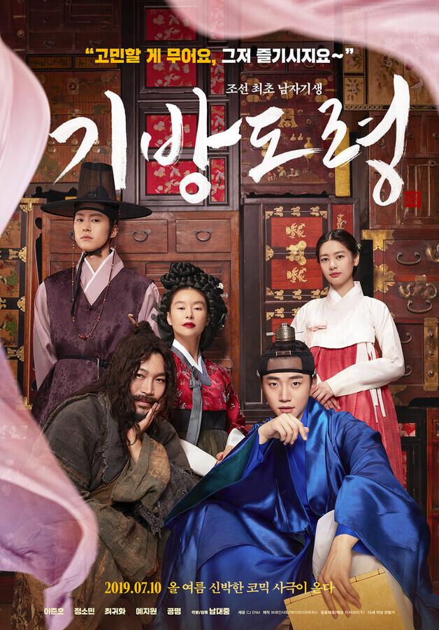 Роковой мужчина / Gibangdoryeong