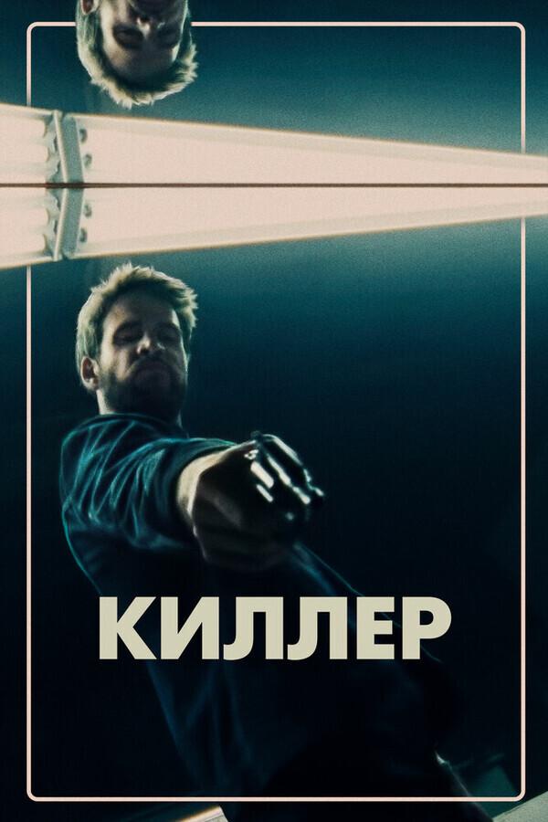 Киллер / Killerman