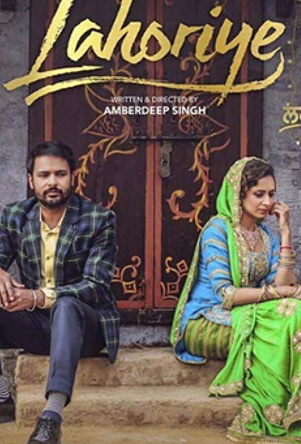 Лахори / Lahoriye