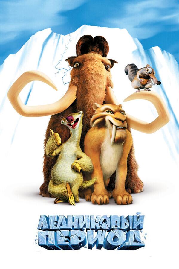 Ледниковый период / Ice Age
