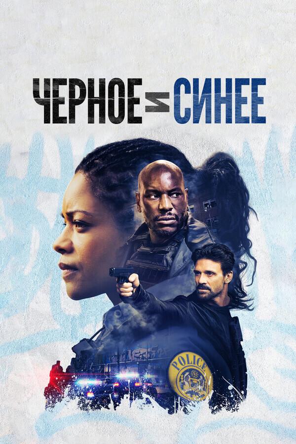 Чёрный и синий / Black and Blue