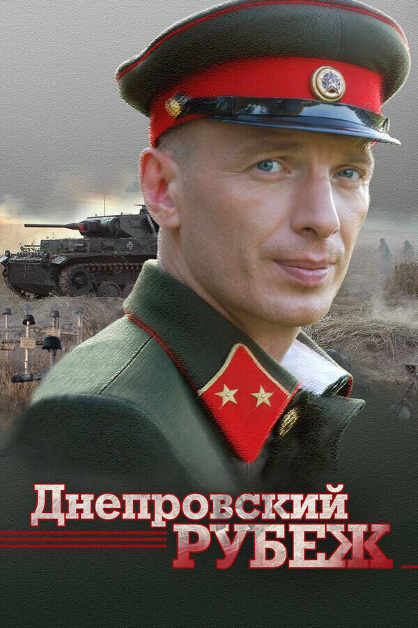 Днепровский рубеж    / Днепровский рубеж