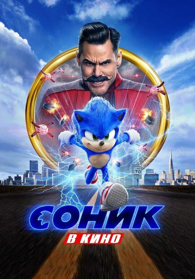 Соник в кино / Sonic the Hedgehog
