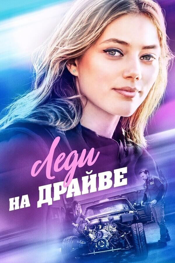 Леди-гонщица / Lady Driver