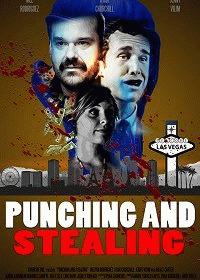 Бей и кради / Punching and Stealing