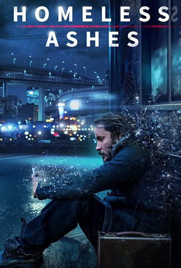 Прах Бездомного / Homeless Ashes