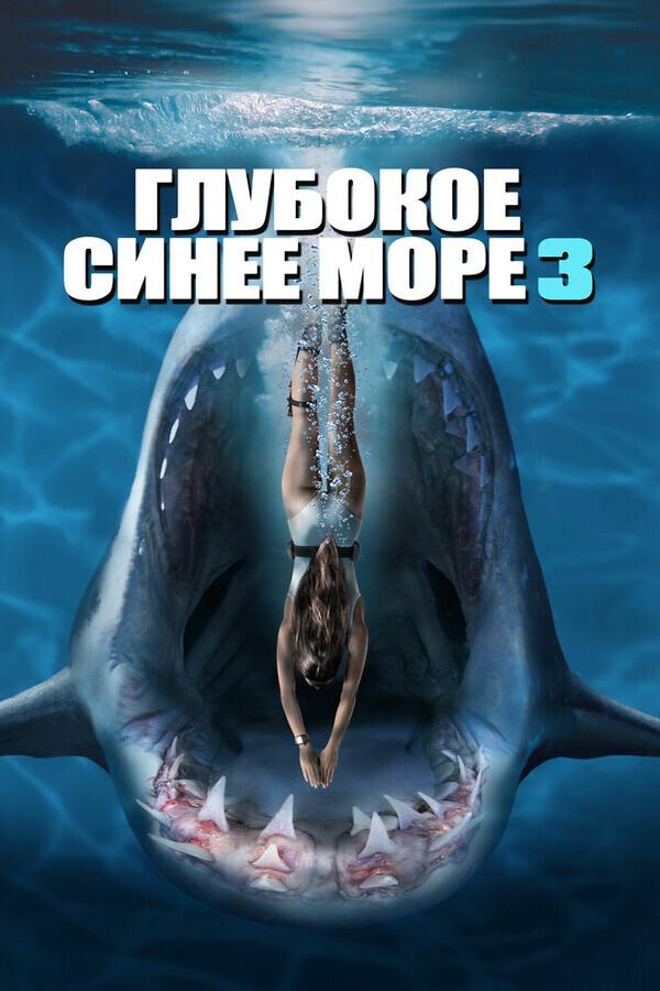 Глубокое синее море3 / Deep Blue Sea3 скачать на телефон бесплатно
