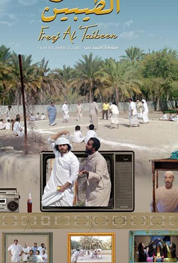 Игроки / Freej Al Taibeen