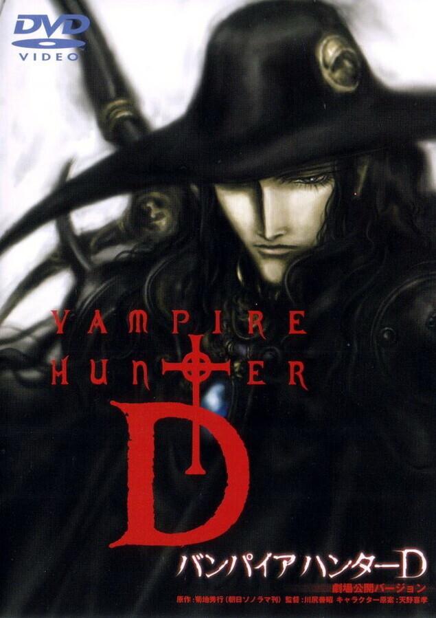 D - охотник на вампиров: Жажда крови / Vampire Hunter D: Bloodlust