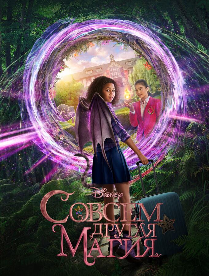 Магия-наоборот / Upside-Down Magic скачать на телефон бесплатно