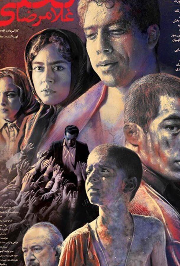 Голамреза Тахти / Gholamreza Takhti