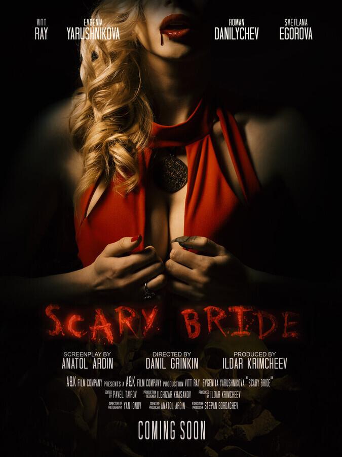 Жуткая невеста / Scary Bride