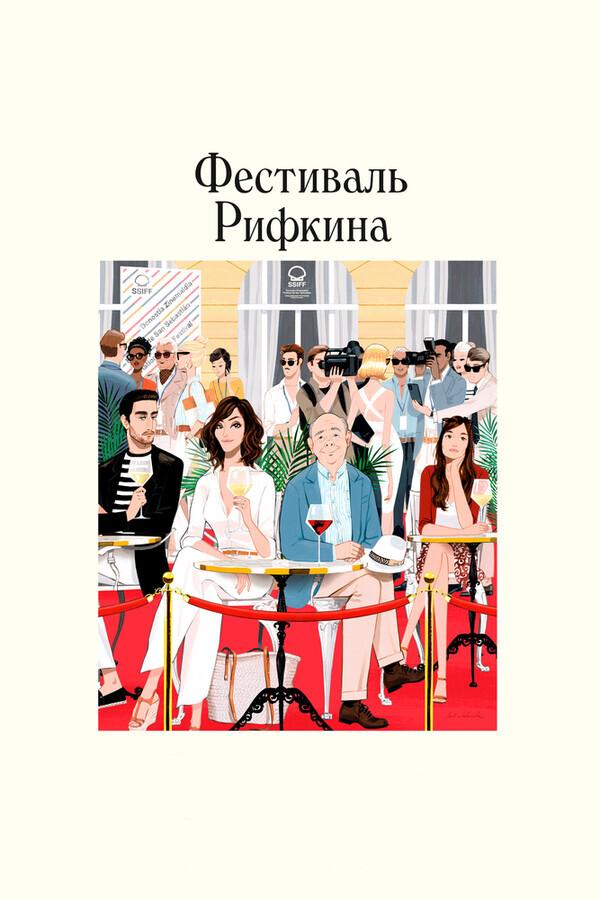 Фестиваль Рифкина / Rifkin's Festival