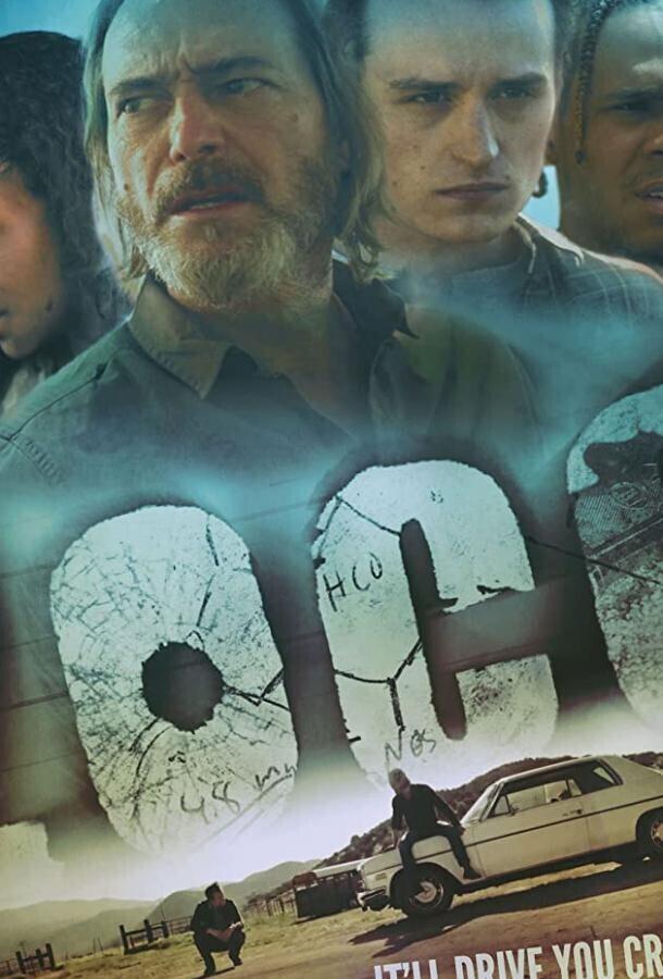 Локо / Loco