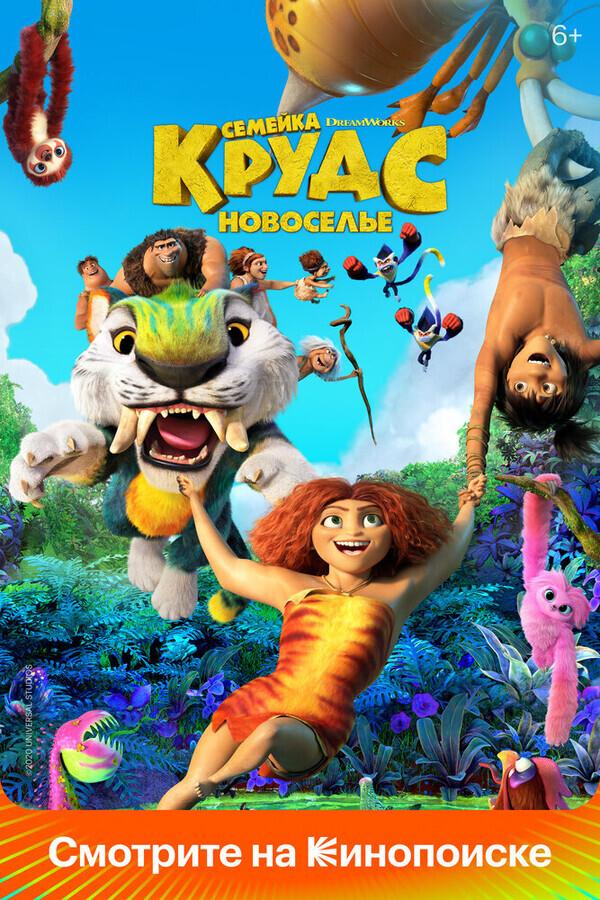 Семейка Крудс: Новоселье / The Croods: A New Age