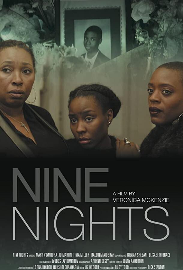 Девять ночей / Nine Nights