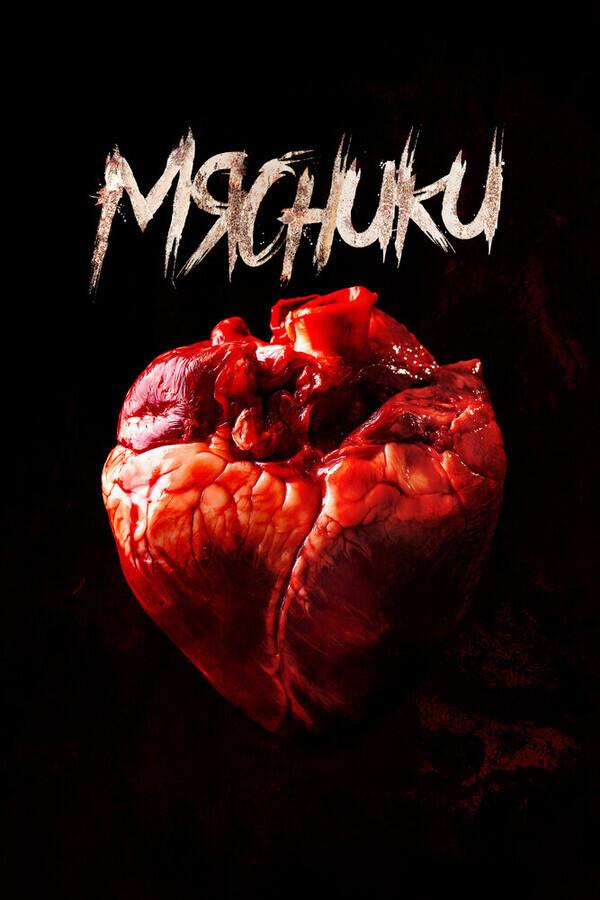 Мясники / Butchers