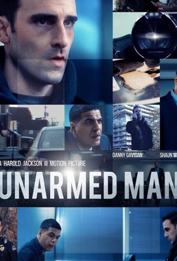 Безоружный / Unarmed Man