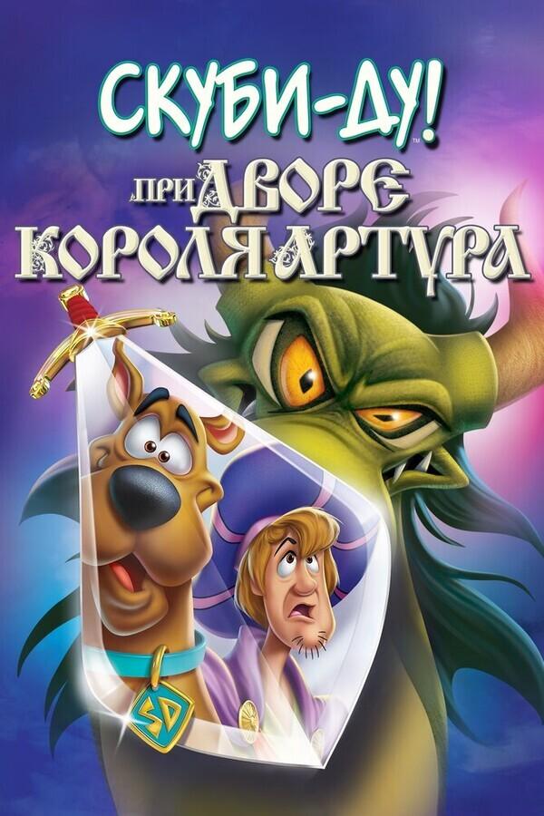 Скуби-Ду при дворе короля Артура / Scooby-Doo! The Sword and the Scoob
