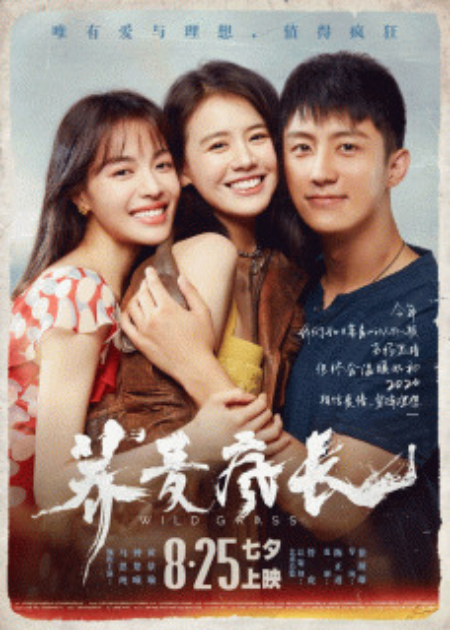 Дикие травы / Qiao mai feng zhang