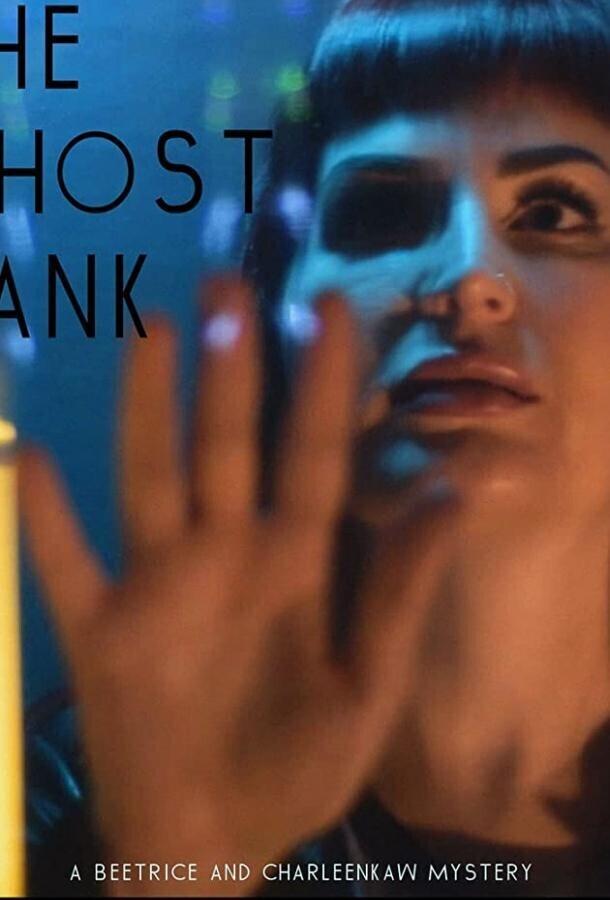 Вместилище призраков / The Ghost Tank