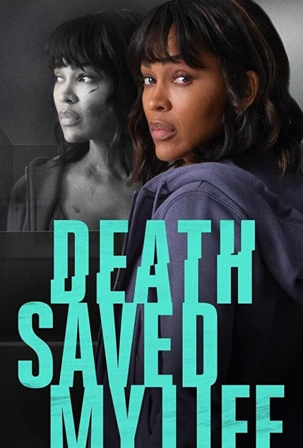 Смерть спасла мне жизнь / Death Saved My Life